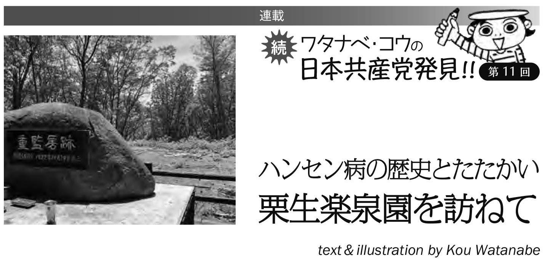 連載 続 ワタナベ・コウの日本共産党発見!!〈11〉ハンセン病の歴史とたたかい 栗生楽泉園を訪ねて
