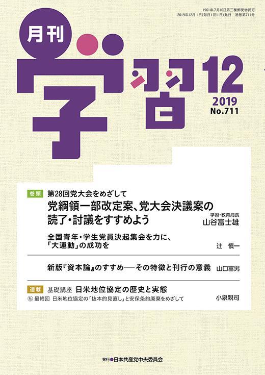 月刊学習2019年12月号 表紙