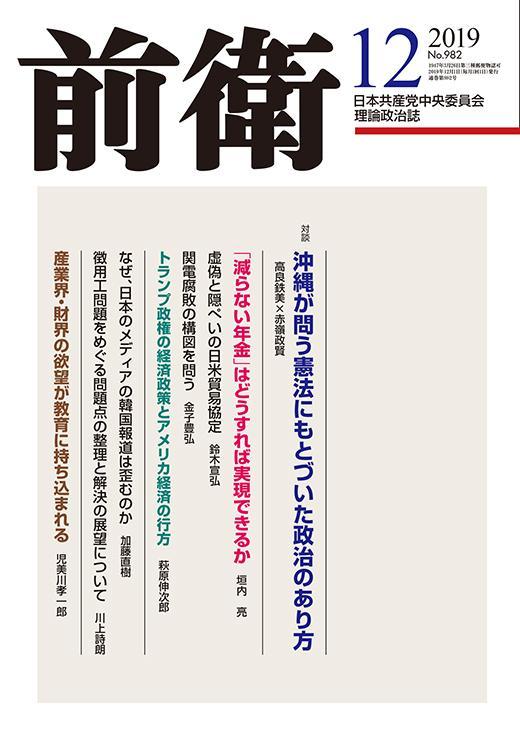 前衛2019年12月号 表紙