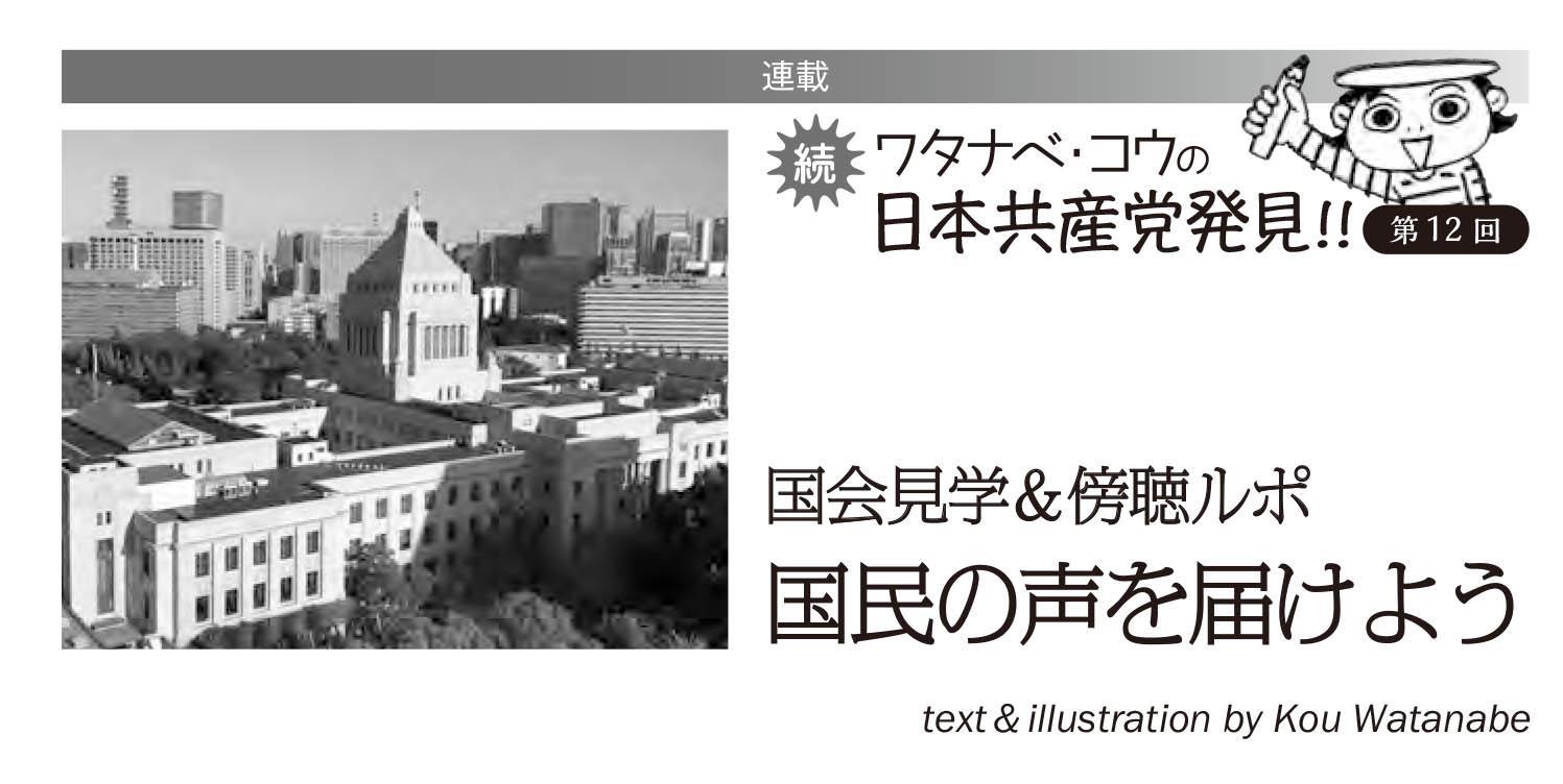 連載 続 ワタナベ・コウの日本共産党発見!!<12>国会見学・傍聴ルポ 国民の声を届けよう