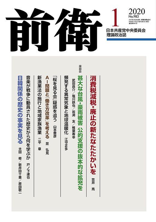前衛2020年1月号 表紙