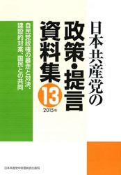 2015_seisaku_shiryou13.jpg