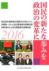 2016_hatabiraki_shii.jpg