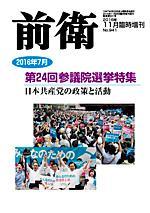 前衛2016年11月臨時増刊表紙