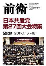 2017年4月臨時増刊 日本共産党第27回大会特集