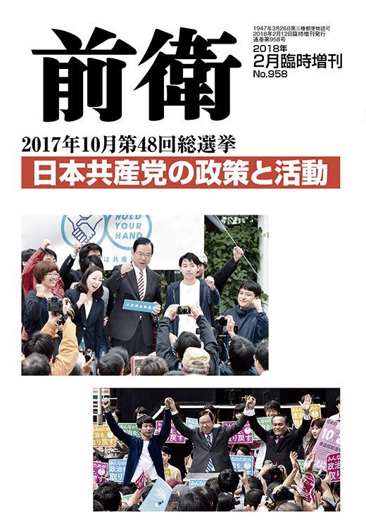 前衛2018年2月臨時増刊第48回総選挙・表紙