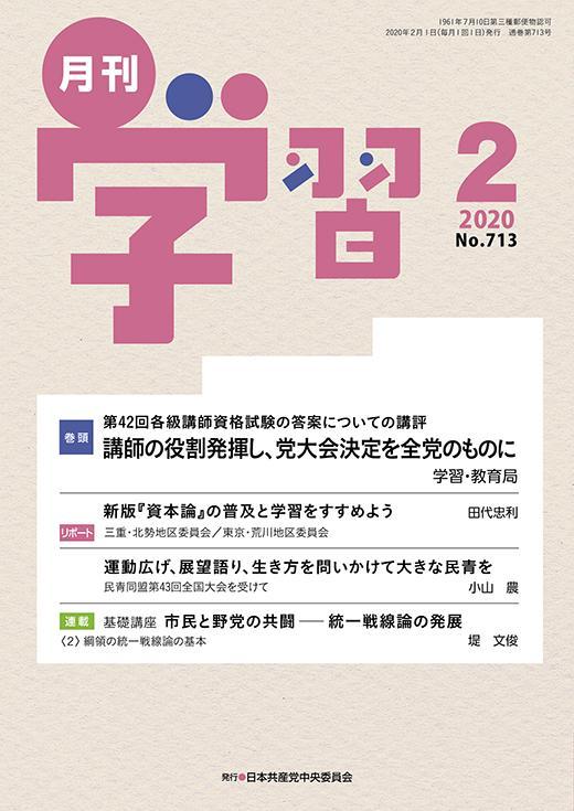 月刊学習2020年2月号 表紙