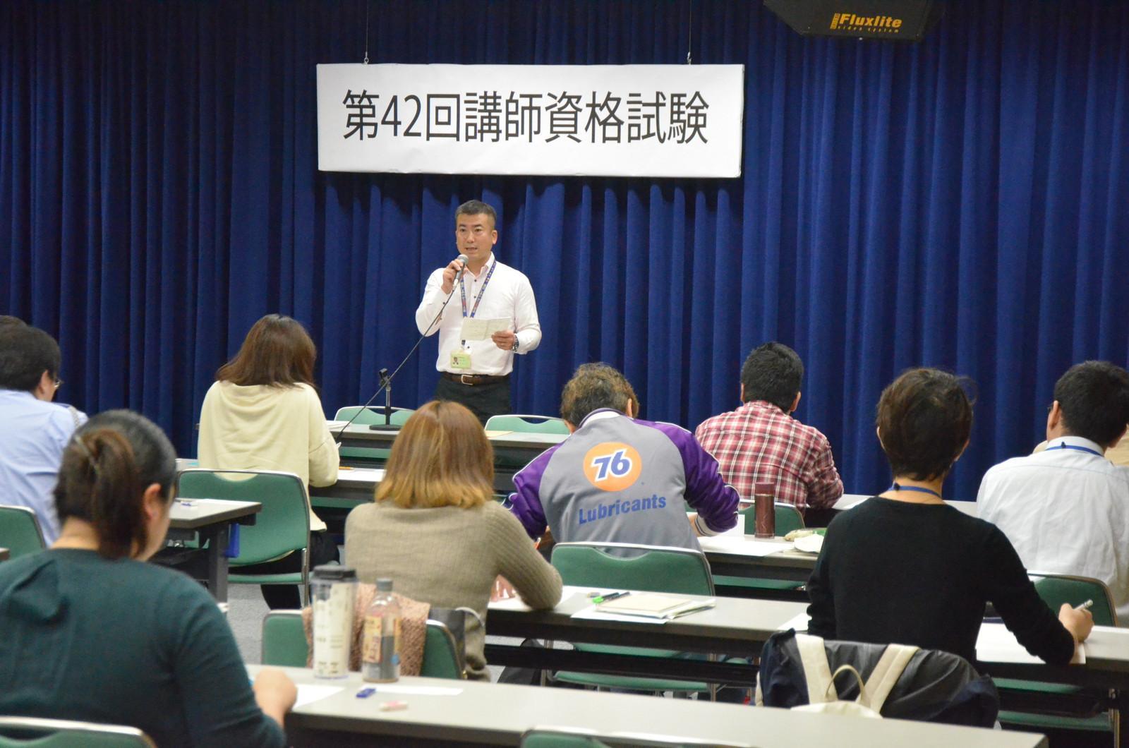 第42回各級講師資格試験
