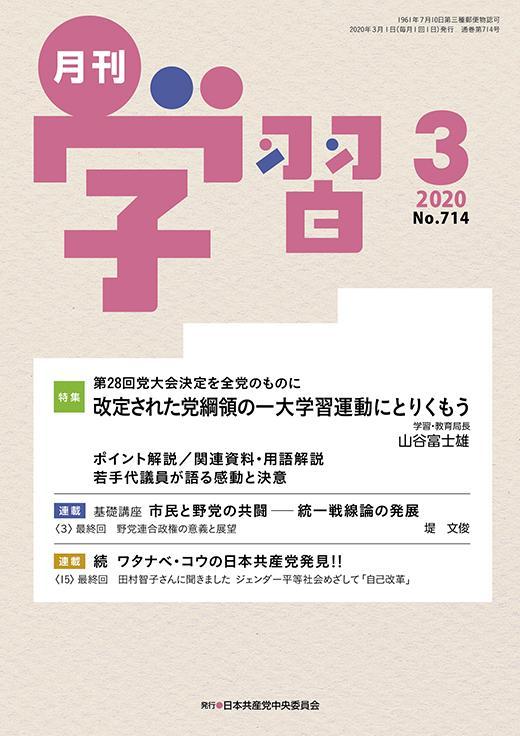 月刊学習2020年03月号 表紙