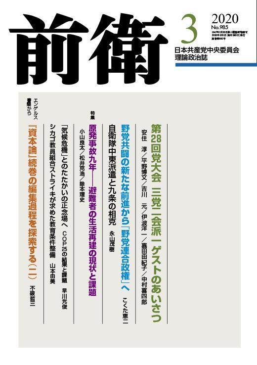 前衛2020年3月号 表紙