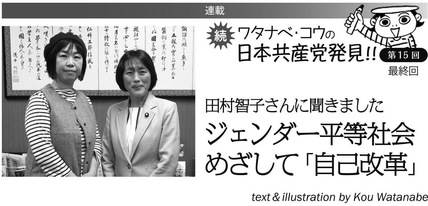 連載 続 ワタナベ・コウの日本共産党発見!!〈15〉最終回 田村智子さんに聞きました ジェンダー平等社会めざして「自己改革」
