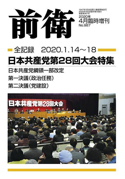 前衛 2020年4月臨時増刊 第28回大会特集