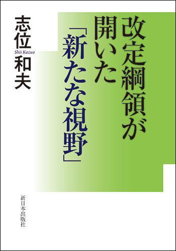 書籍:改定綱領が開いた「新たな視野」志位和夫著