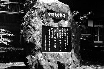 写真:今野大力の石碑