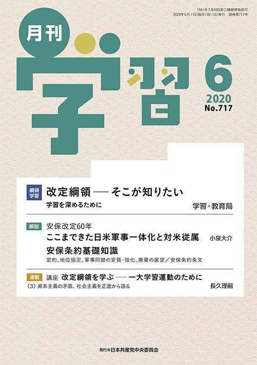 月刊学習2020年6月号表紙