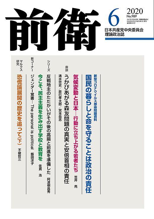 前衛2020年6月号 表紙