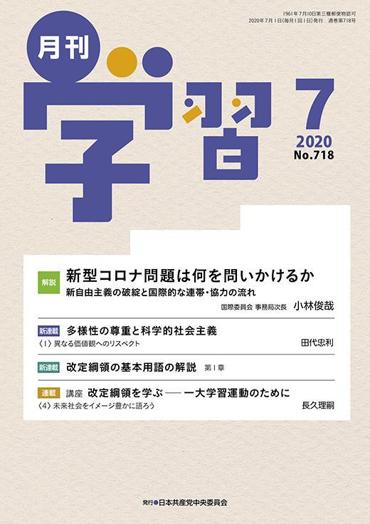 月刊学習2020年7月号 表紙