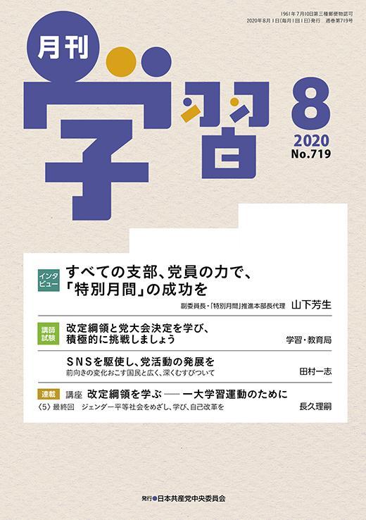月刊学習2020年8月号 表紙