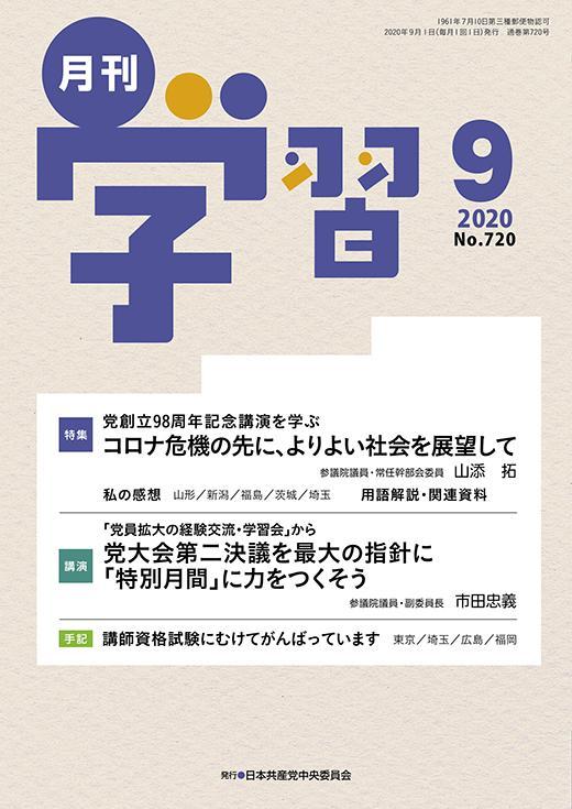 月刊学習 2020年9月号