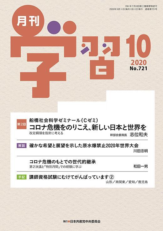月刊学習2020年10月号 表紙