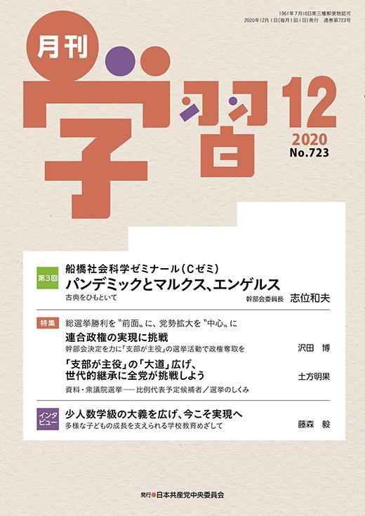 月刊学習2020年12月号 表紙