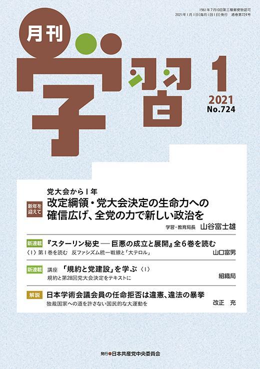 月刊学習2021年1月号 表紙