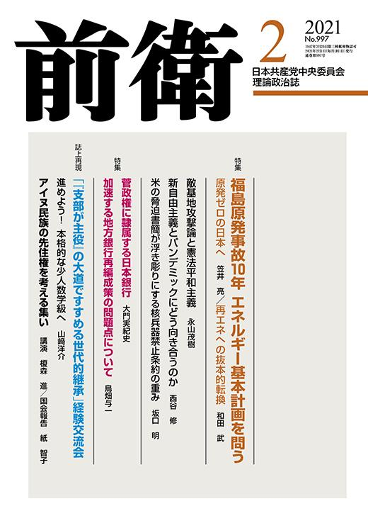 【前衛】2021年2月号表紙