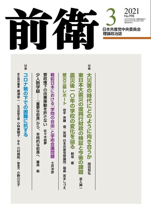 【前衛】2013年3月号表紙