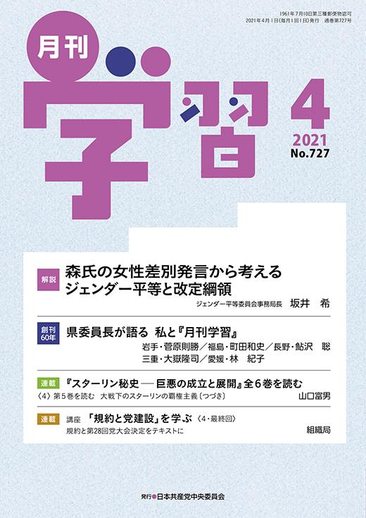 【月刊学習】2021年4月号表紙