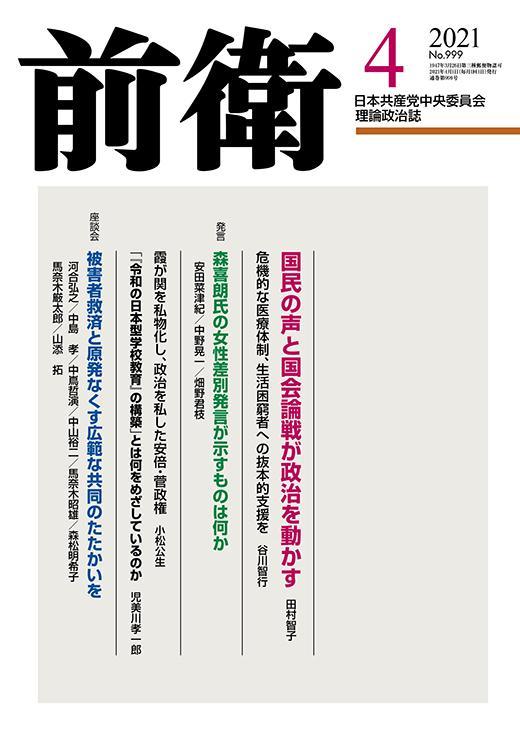 【前衛】2021年4月号表紙
