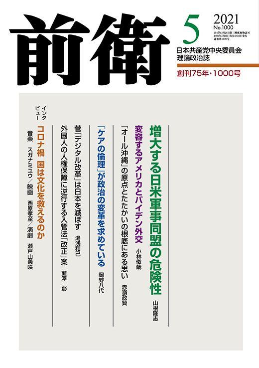 【前衛】2021年5月号表紙