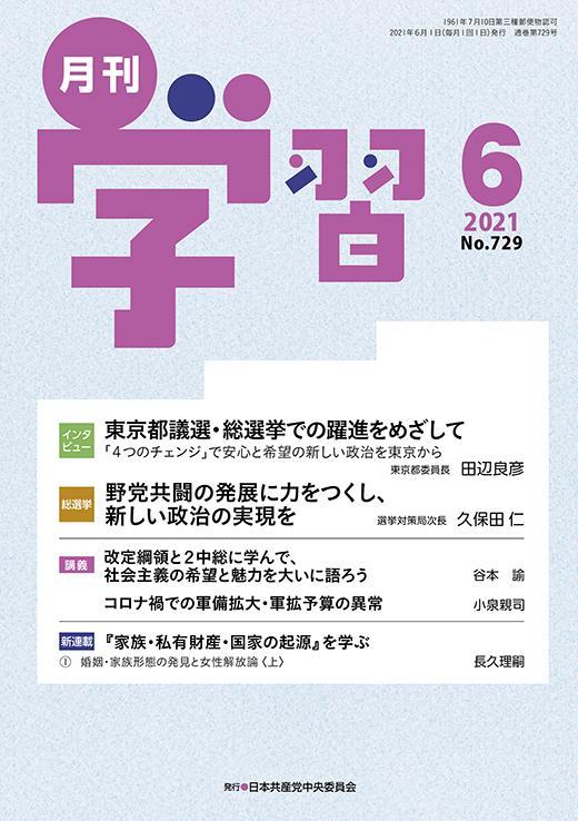 月刊学習 最新号