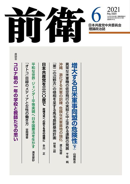 【前衛】2021年6月号表紙