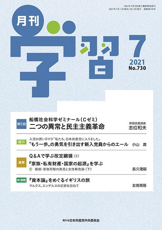 月刊学習 2021年7月号 表紙
