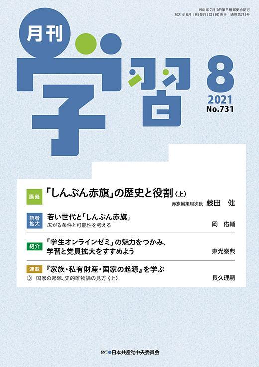 月刊学習 2021年8月号