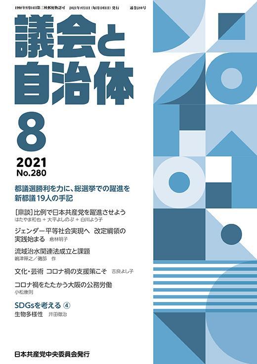 議会と自治体2021年8月号 表紙