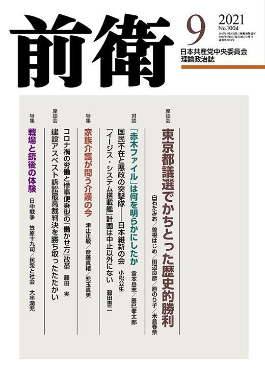 【前衛】2021年9月号表紙