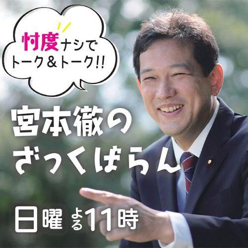 「宮本徹のざっくばらん」多摩レイクサイドFM(79MHz)