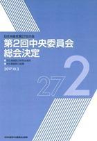 27taikai_2cyuusou.jpg