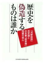 歴史を偽造するものは誰か 「河野談話」否定論と日本軍「慰安婦」問題 ...
