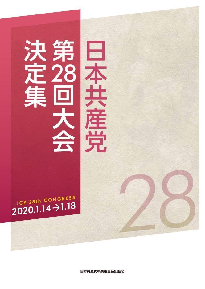 日本共産党 第28回大会決定集│出版物│日本共産党中央委員会