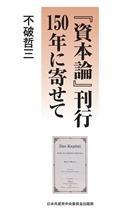 fuwa_Kapital_150.jpg