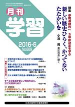 月刊学習2016年6月号表紙