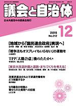 議会と自治体2015年12月号表紙