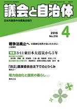 議会と自治体2016年4月号表紙