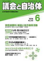 議会と自治体2016年6月号表紙