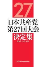 201701_27taikkai_panf.jpg