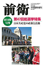 前衛2015年4月臨時増刊 第47回総選挙特集