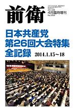 前衛2014年4月臨時増刊・第26回大会特集