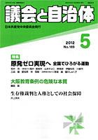 雑誌「議会と自治体」表紙